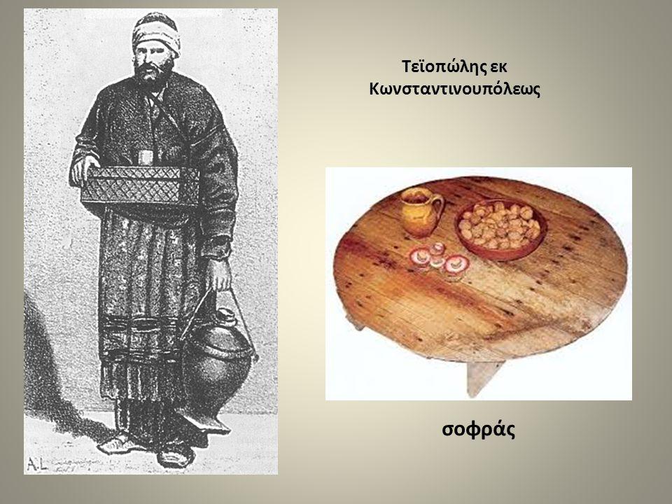 Τεϊοπώλης εκ Κωνσταντινουπόλεως