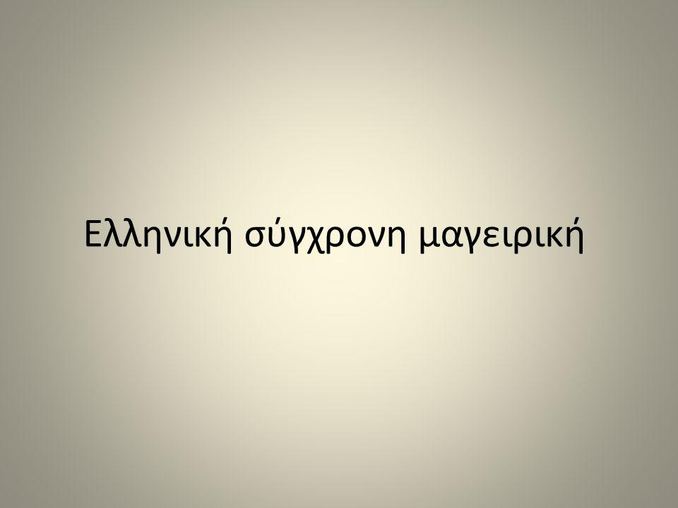 Ελληνική σύγχρονη μαγειρική