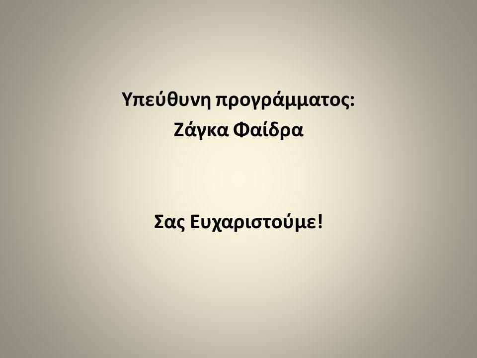 Υπεύθυνη προγράμματος: Ζάγκα Φαίδρα Σας Ευχαριστούμε!