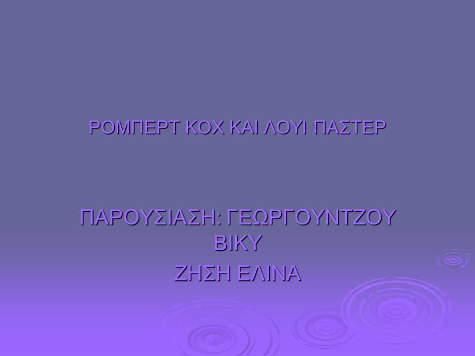 ΡΟΜΠΕΡΤ ΚΟΧ ΚΑΙ ΛΟΥΙ ΠΑΣΤΕΡ