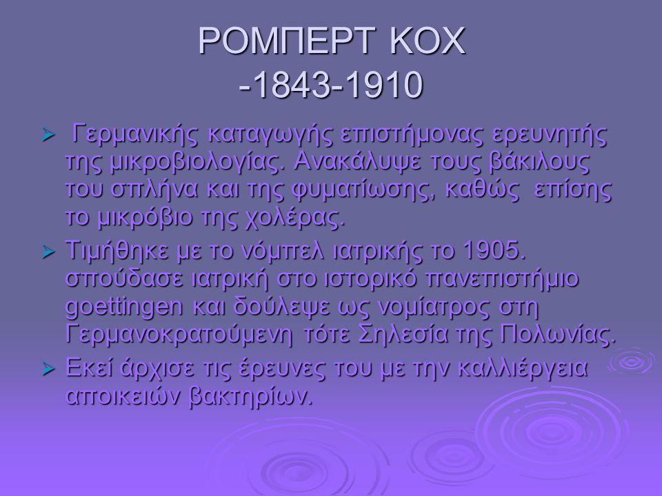 ΡΟΜΠΕΡΤ ΚΟΧ -1843-1910