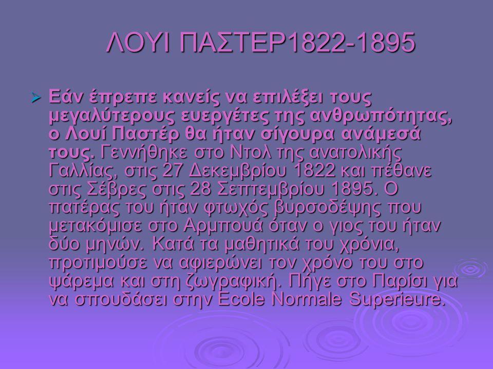 ΛΟΥΙ ΠΑΣΤΕΡ1822-1895