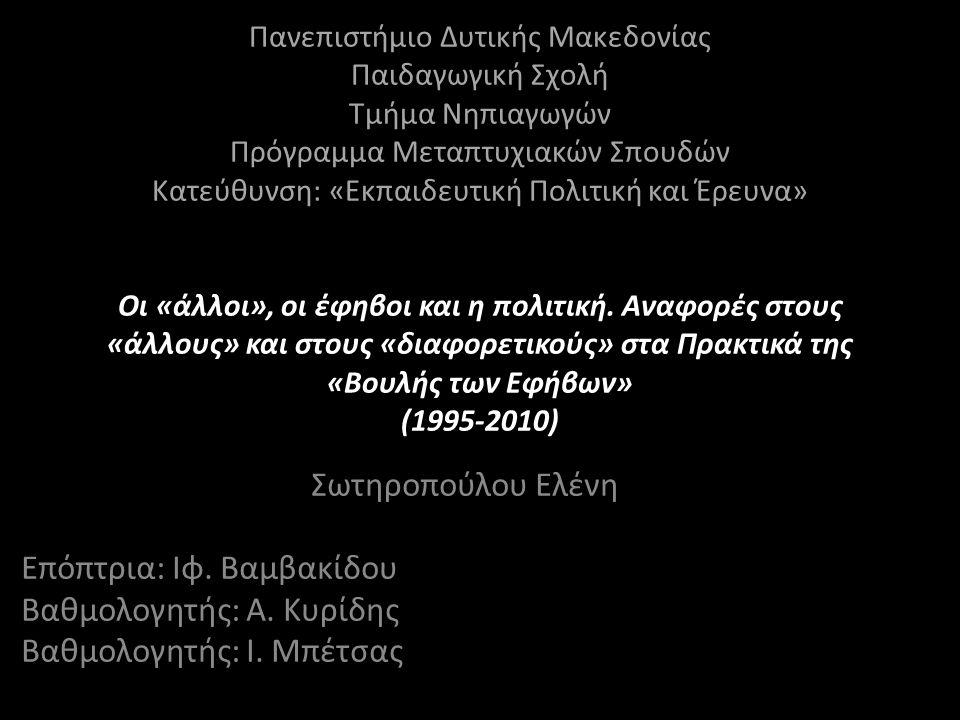 Επόπτρια: Ιφ. Βαμβακίδου Βαθμολογητής: Α. Κυρίδης