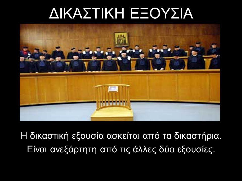 ΔΙΚΑΣΤΙΚΗ ΕΞΟΥΣΙΑ Η δικαστική εξουσία ασκείται από τα δικαστήρια.