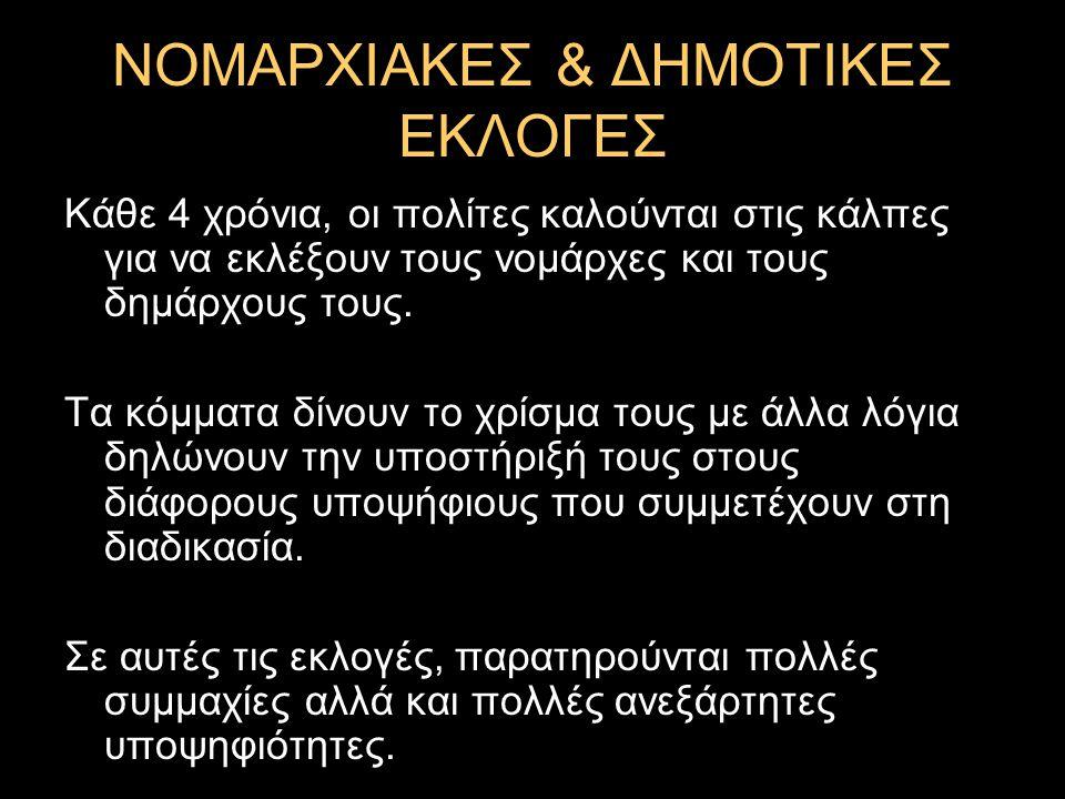 ΝΟΜΑΡΧΙΑΚΕΣ & ΔΗΜΟΤΙΚΕΣ ΕΚΛΟΓΕΣ