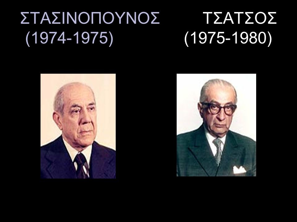 ΣΤΑΣΙΝΟΠΟΥΝΟΣ ΤΣΑΤΣΟΣ (1974-1975) (1975-1980)