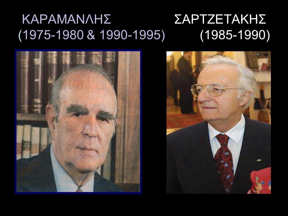 ΚΑΡΑΜΑΝΛΗΣ ΣΑΡΤΖΕΤΑΚΗΣ (1975-1980 & 1990-1995) (1985-1990)