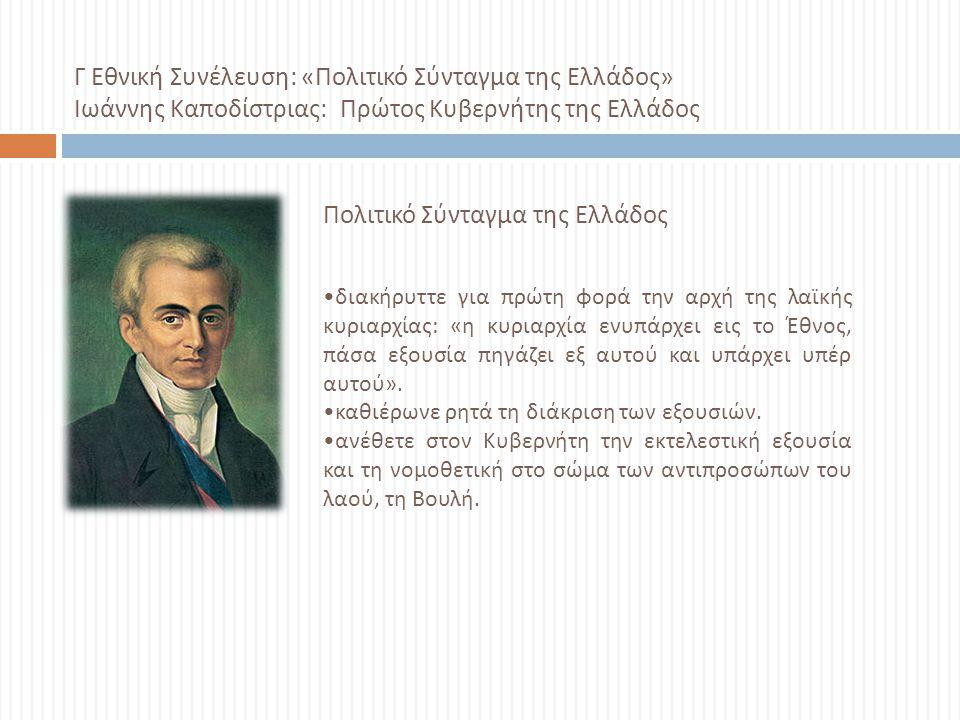 Πολιτικό Σύνταγμα της Eλλάδος