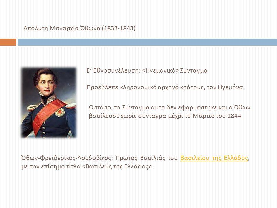 Απόλυτη Μοναρχία Όθωνα (1833-1843)