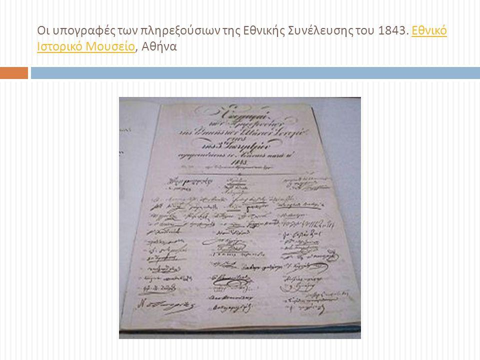 Οι υπογραφές των πληρεξούσιων της Εθνικής Συνέλευσης του 1843