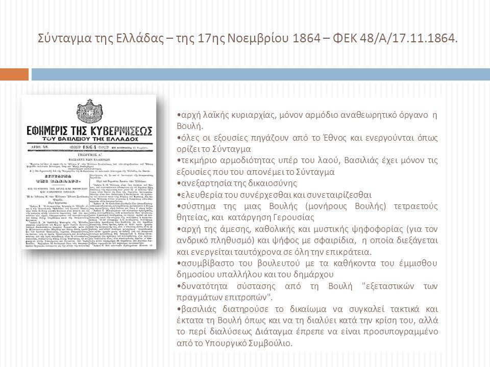 Σύνταγμα της Ελλάδας – της 17ης Νοεμβρίου 1864 – ΦΕΚ 48/A/17.11.1864.