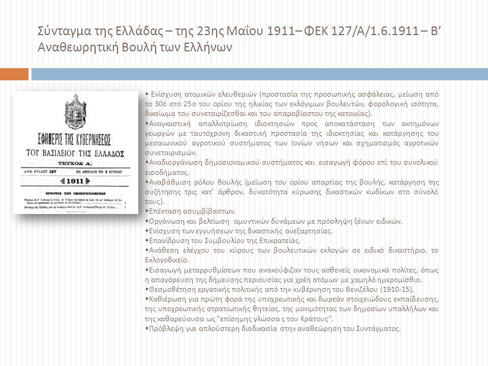 Σύνταγμα της Ελλάδας – της 23ης Μαΐου 1911– ΦΕΚ 127/Α/1. 6
