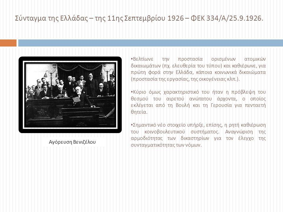 Σύνταγμα της Ελλάδας – της 11ης Σεπτεμβρίου 1926 – ΦΕΚ 334/Α/25. 9