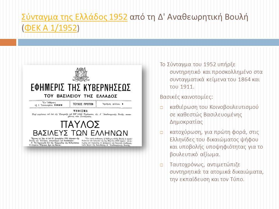 Σύνταγμα της Ελλάδος 1952 από τη Δ Αναθεωρητική Βουλή (ΦΕΚ A 1/1952)