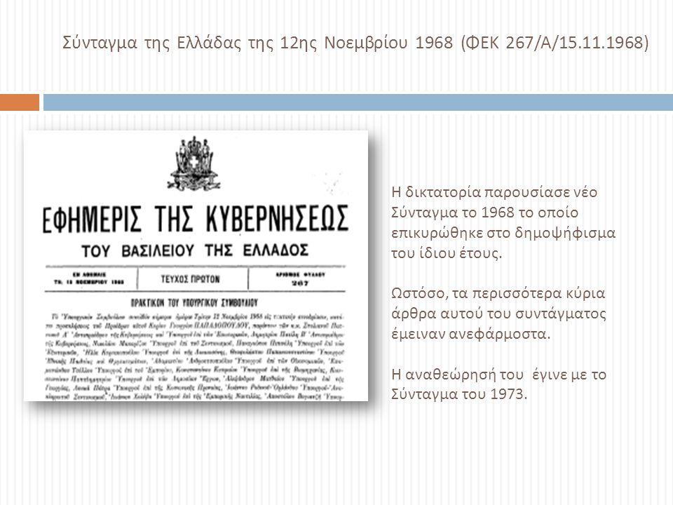 Σύνταγμα της Ελλάδας της 12ης Νοεμβρίου 1968 (ΦΕΚ 267/Α/15.11.1968)