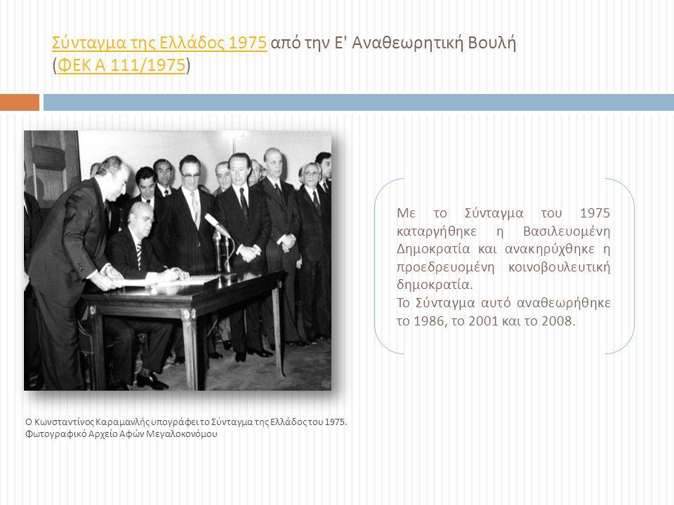 Σύνταγμα της Ελλάδος 1975 από την Ε Αναθεωρητική Βουλή (ΦΕΚ A 111/1975)