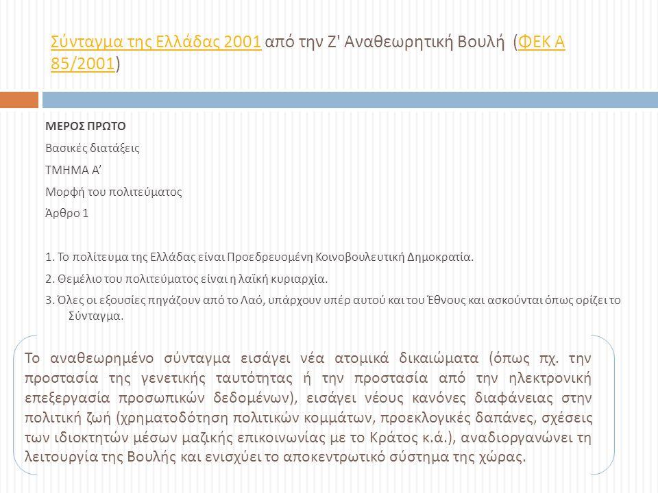 Σύνταγμα της Ελλάδας 2001 από την Ζ Αναθεωρητική Βουλή (ΦΕΚ A 85/2001)