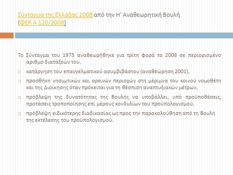 Σύνταγμα της Ελλάδας 2008 από την Η Αναθεωρητική Βουλή (ΦΕΚ A 120/2008)