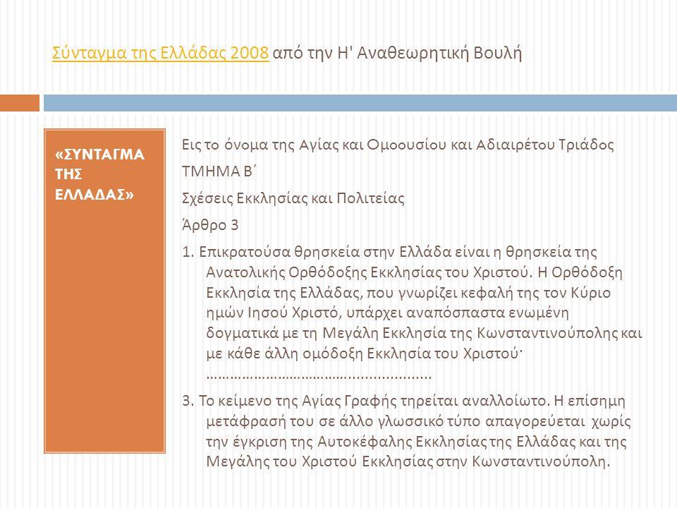 Σύνταγμα της Ελλάδας 2008 από την Η Αναθεωρητική Βουλή
