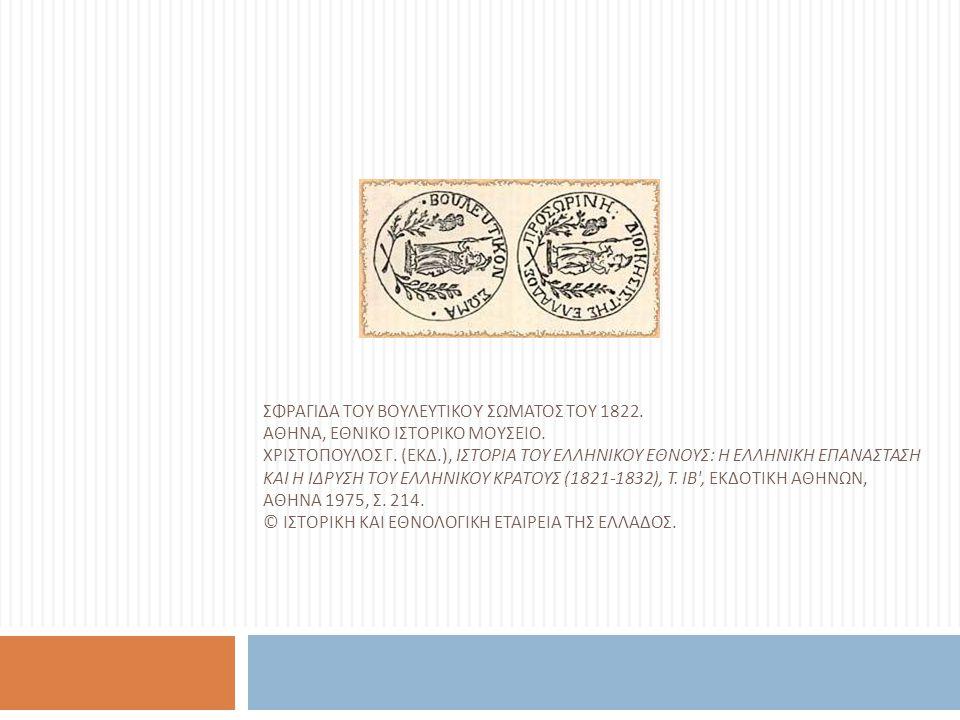 Σφραγiδα του Βουλευτικοy ΣωματοΣ του 1822