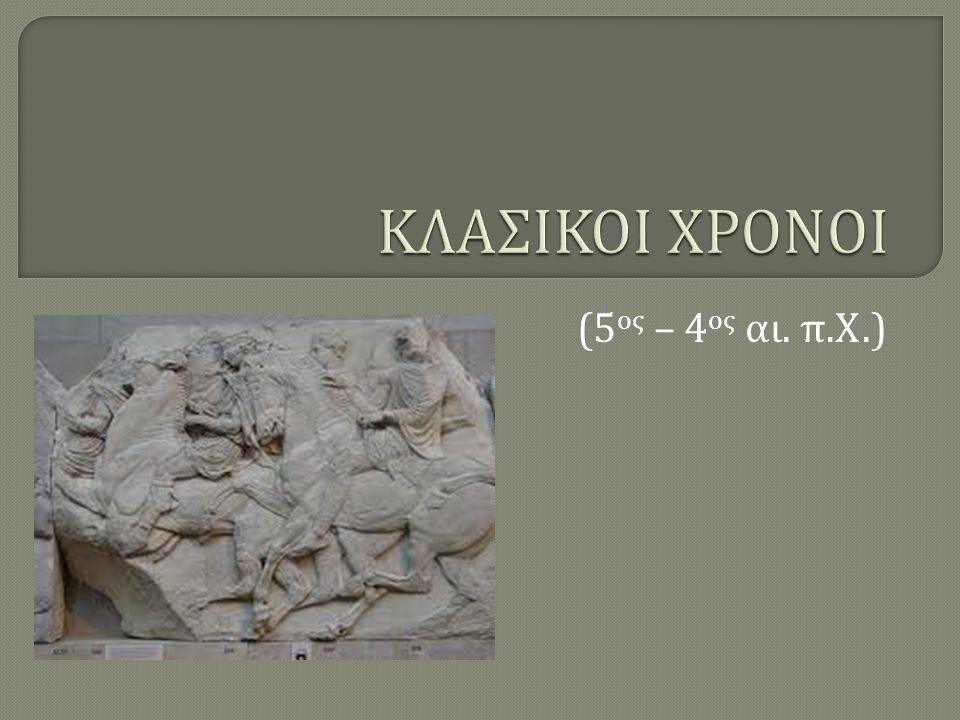 ΚΛΑΣΙΚΟΙ ΧΡΟΝΟΙ (5ος – 4ος αι. π.Χ.)
