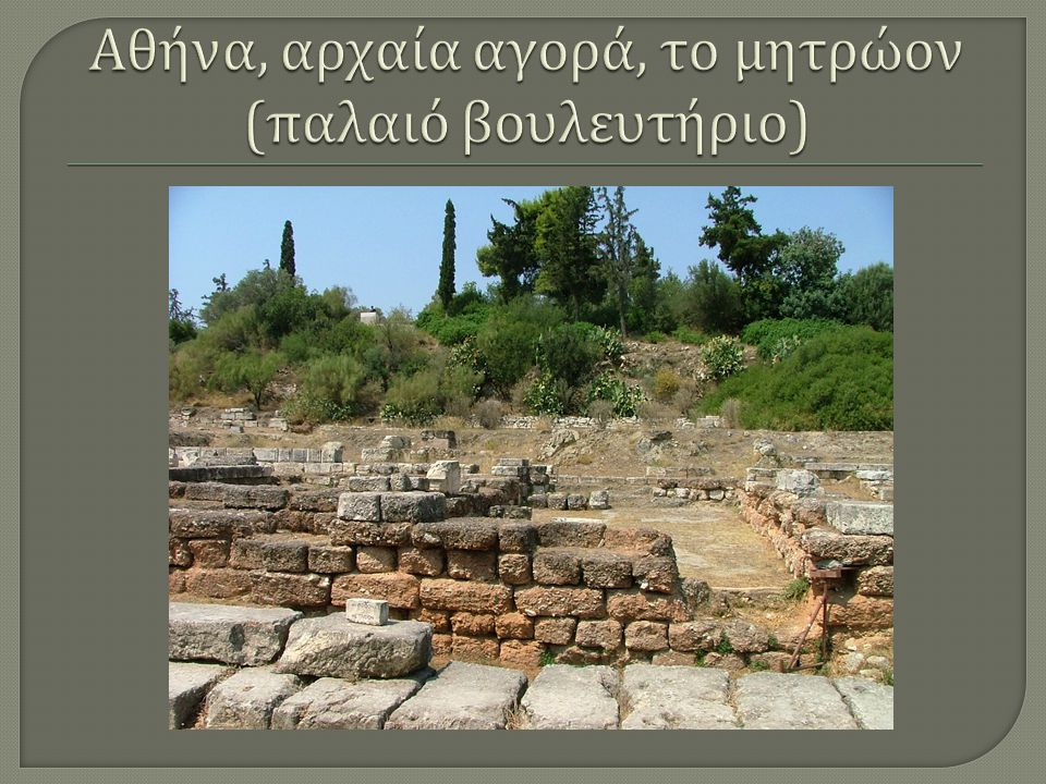 Αθήνα, αρχαία αγορά, το μητρώον (παλαιό βουλευτήριο)