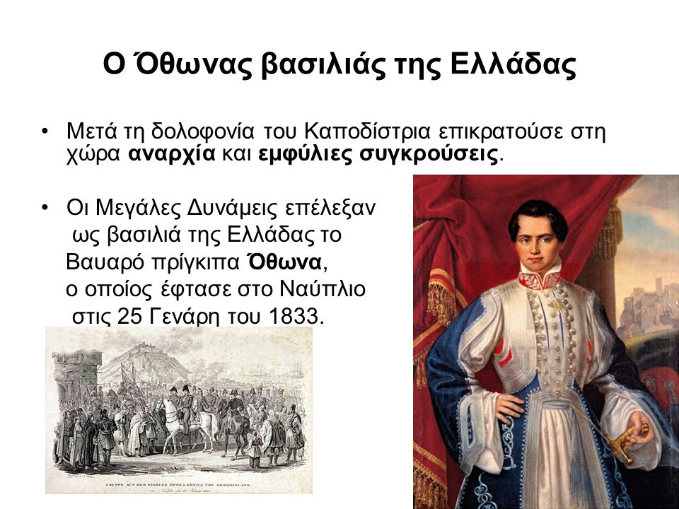 Ο Όθωνας βασιλιάς της Ελλάδας
