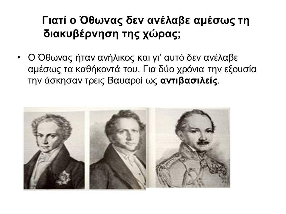 Γιατί ο Όθωνας δεν ανέλαβε αμέσως τη διακυβέρνηση της χώρας;