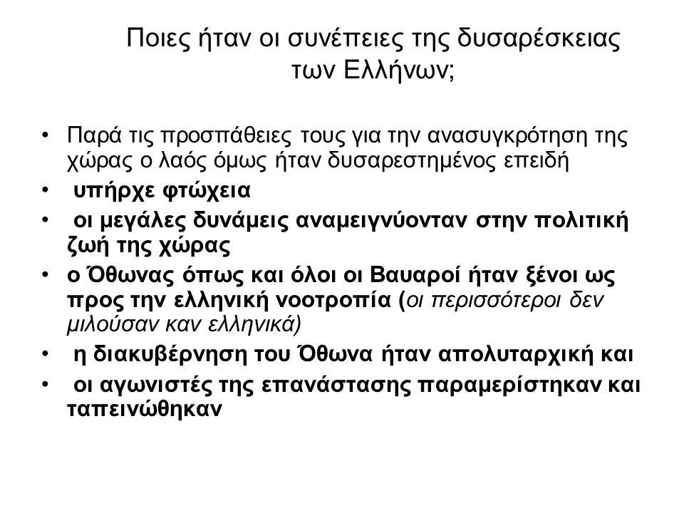 Ποιες ήταν οι συνέπειες της δυσαρέσκειας των Ελλήνων;