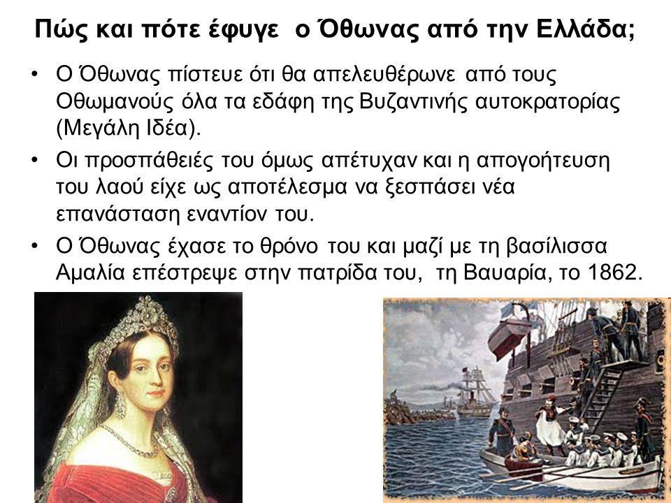 Πώς και πότε έφυγε ο Όθωνας από την Ελλάδα;