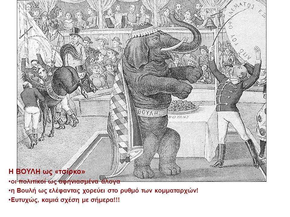 Η ΒΟΥΛΗ ως «τσίρκο» οι πολιτικοί ως αφηνιασμένα άλογα