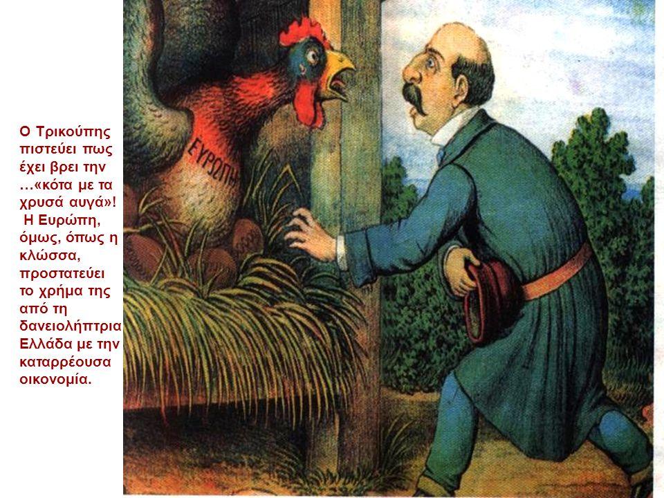 O Τρικούπης πιστεύει πως έχει βρει την …«κότα με τα χρυσά αυγά»