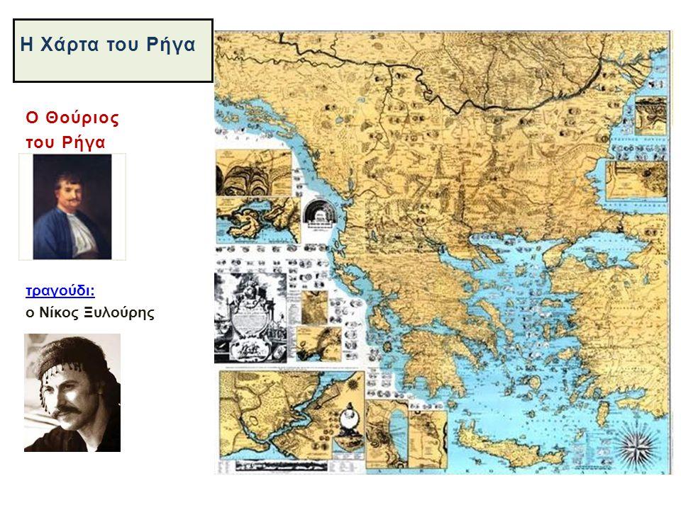 Η Χάρτα του Ρήγα Ο Θούριος του Ρήγα τραγούδι: ο Νίκος Ξυλούρης