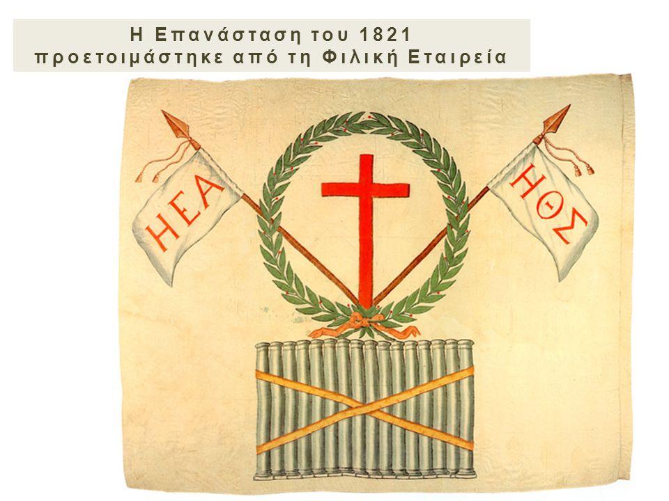 Η Επανάσταση του 1821 προετοιμάστηκε από τη Φιλική Εταιρεία