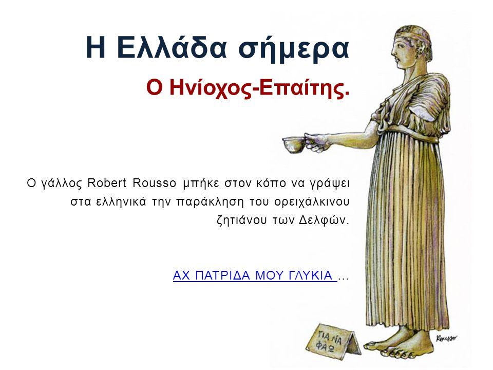 Η Ελλάδα σήμερα Ο Ηνίοχος-Επαίτης