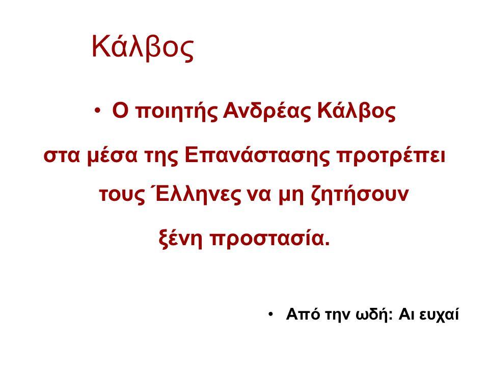 Κάλβος Ο ποιητής Ανδρέας Κάλβος