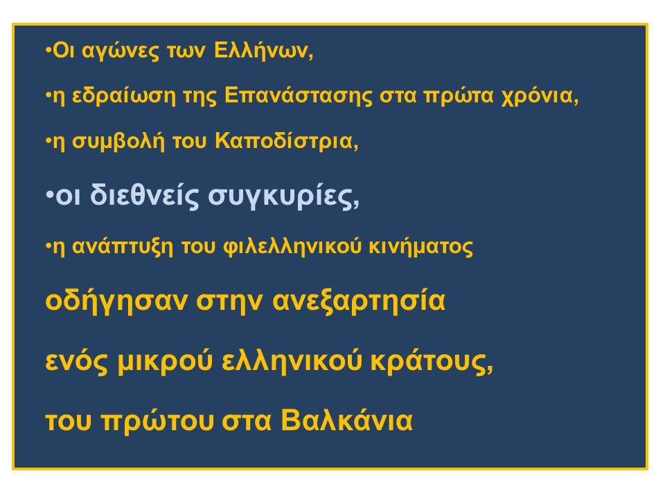 οδήγησαν στην ανεξαρτησία ενός μικρού ελληνικού κράτους,