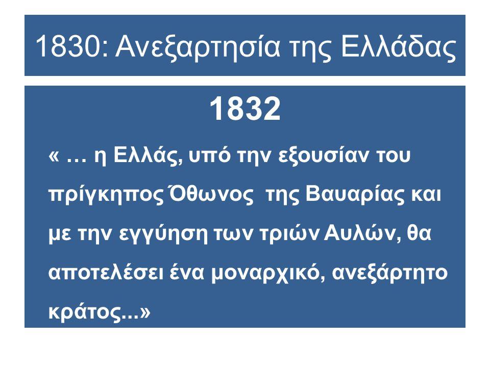 1830: Ανεξαρτησία της Ελλάδας