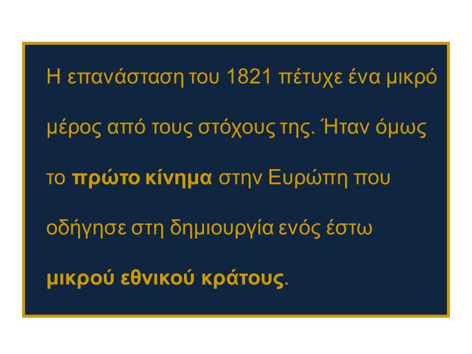 Η επανάσταση του 1821 πέτυχε ένα μικρό μέρος από τους στόχους της