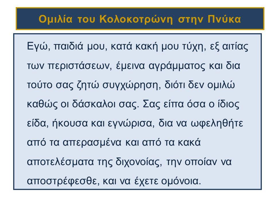 Ομιλία του Κολοκοτρώνη στην Πνύκα