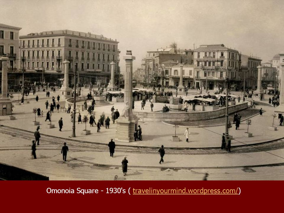Omonoia Square - 1930 s ( travelinyourmind.wordpress.com/)