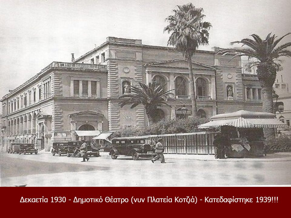 Δεκαετία 1930 - Δημοτικό Θέατρο (νυν Πλατεία Κοτζιά) - Κατεδαφίστηκε 1939!!!