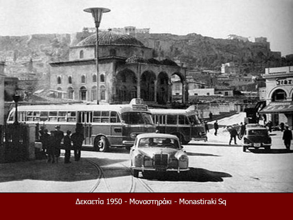 Δεκαετία 1950 - Μοναστηράκι - Monastiraki Sq