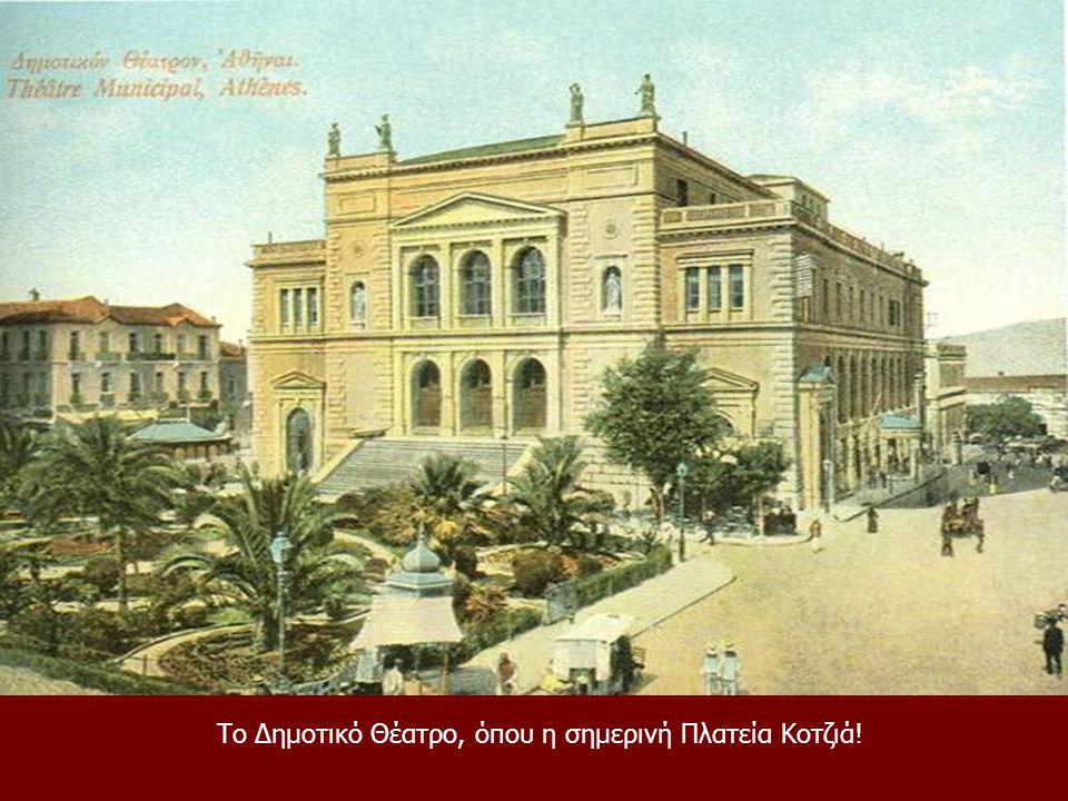 Το Δημοτικό Θέατρο, όπου η σημερινή Πλατεία Κοτζιά!