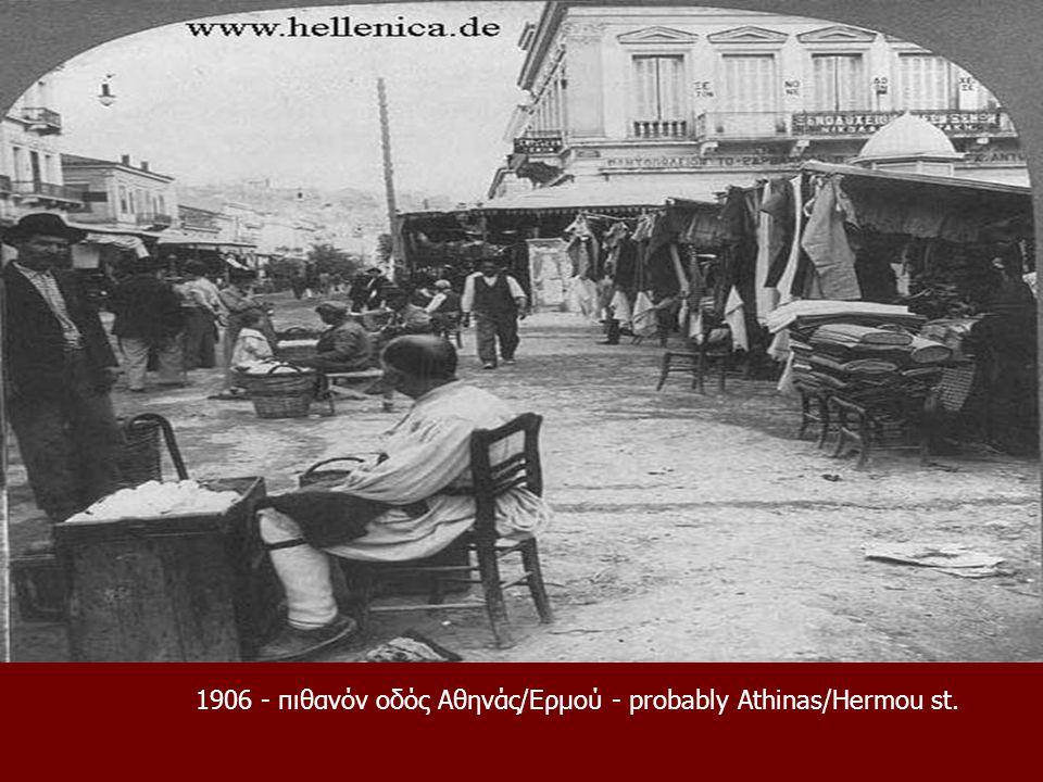 1906 - πιθανόν οδός Αθηνάς/Ερμού - probably Athinas/Hermou st.