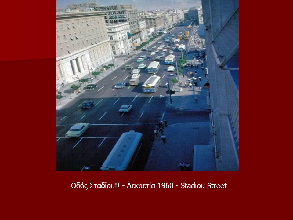 Οδός Σταδίου!! - Δεκαετία 1960 - Stadiou Street