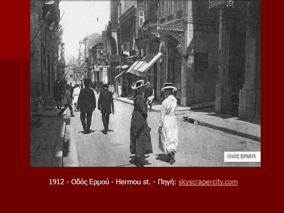 1912 - Οδός Ερμού - Hermou st. - Πηγή: skyscrapercity.com
