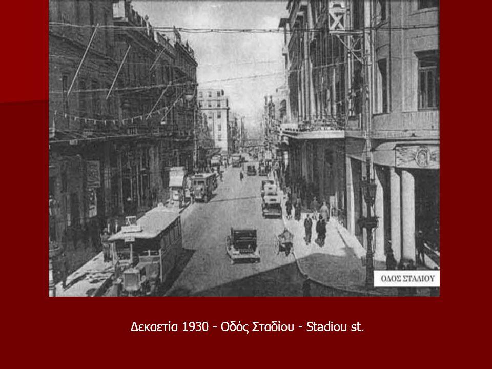 Δεκαετία 1930 - Οδός Σταδίου - Stadiou st.
