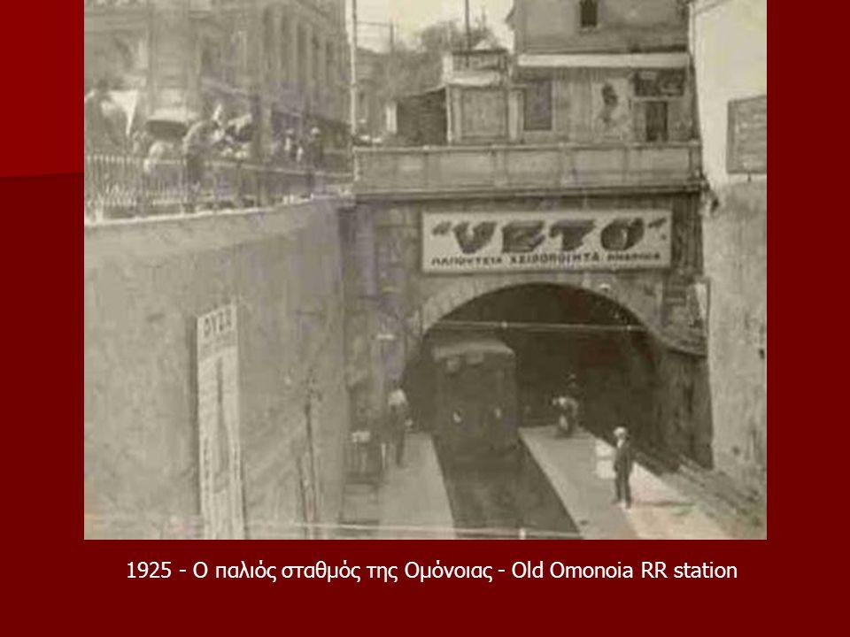 1925 - Ο παλιός σταθμός της Ομόνοιας - Old Omonoia RR station