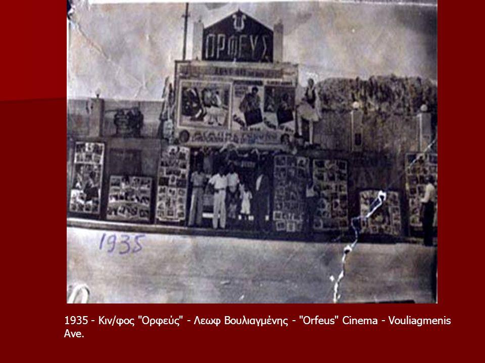 1935 - Κιν/φος Ορφεύς - Λεωφ Βουλιαγμένης - Orfeus Cinema - Vouliagmenis Ave.